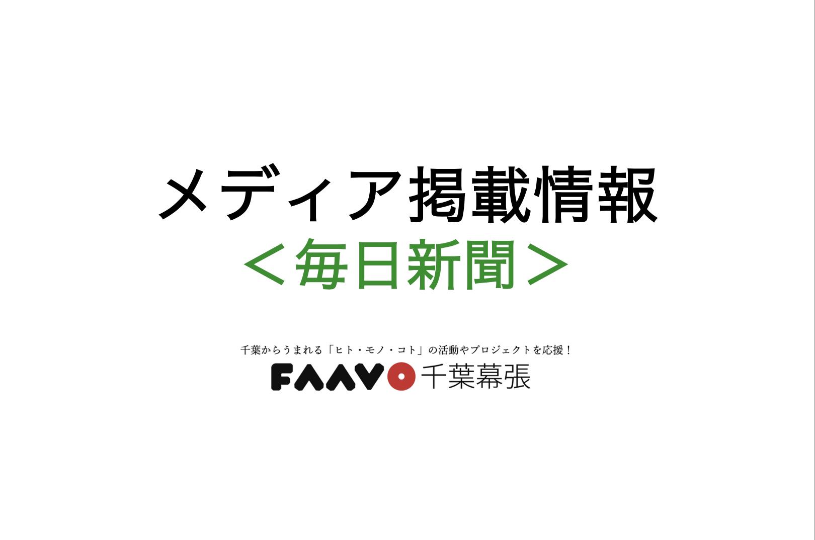 毎日新聞<朝刊:紙面・WEB版>掲載情報