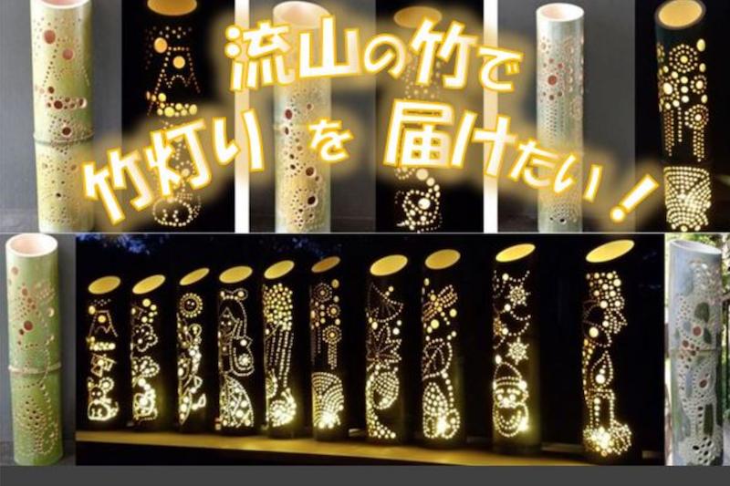 放置竹林を整備し、家もお店も竹灯り(竹灯籠)でいっぱいにしたい!