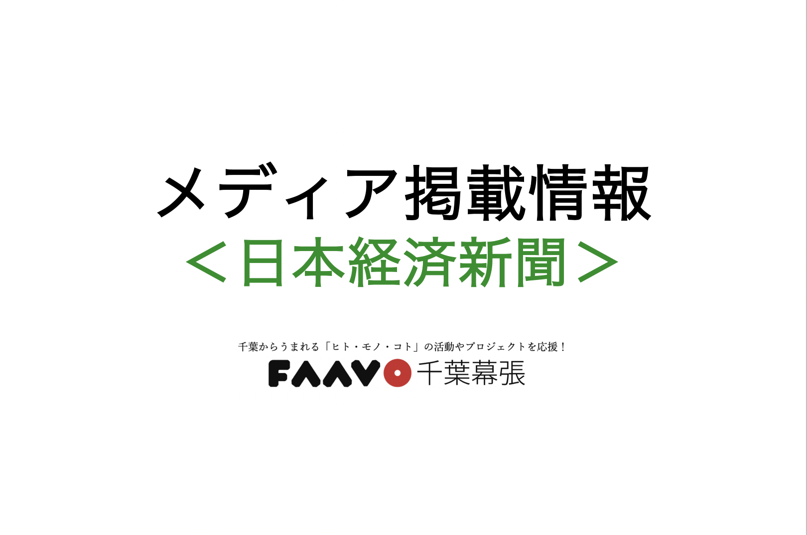 日経新聞<朝刊:紙面・WEB版>掲載情報