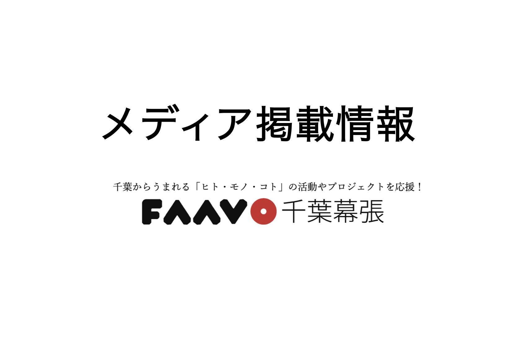 日経MJ新聞<朝刊:紙面・WEB版>掲載情報
