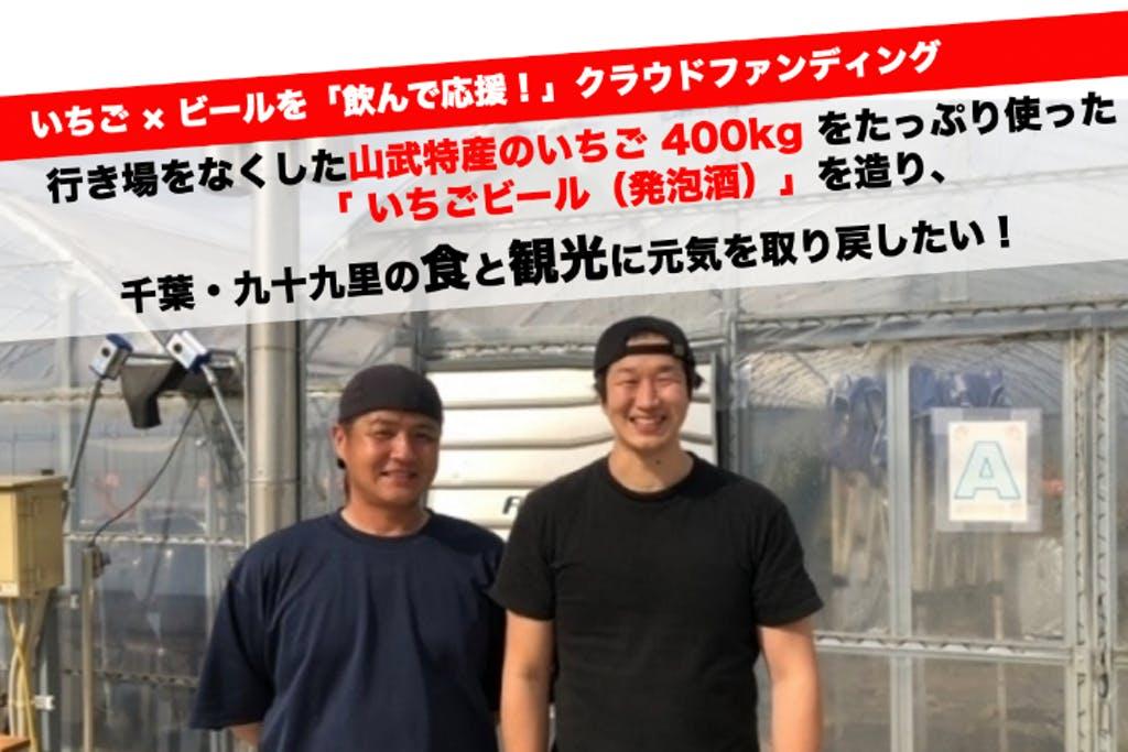 新プロジェクト開始のお知らせ<BR>合資会社寒菊銘醸