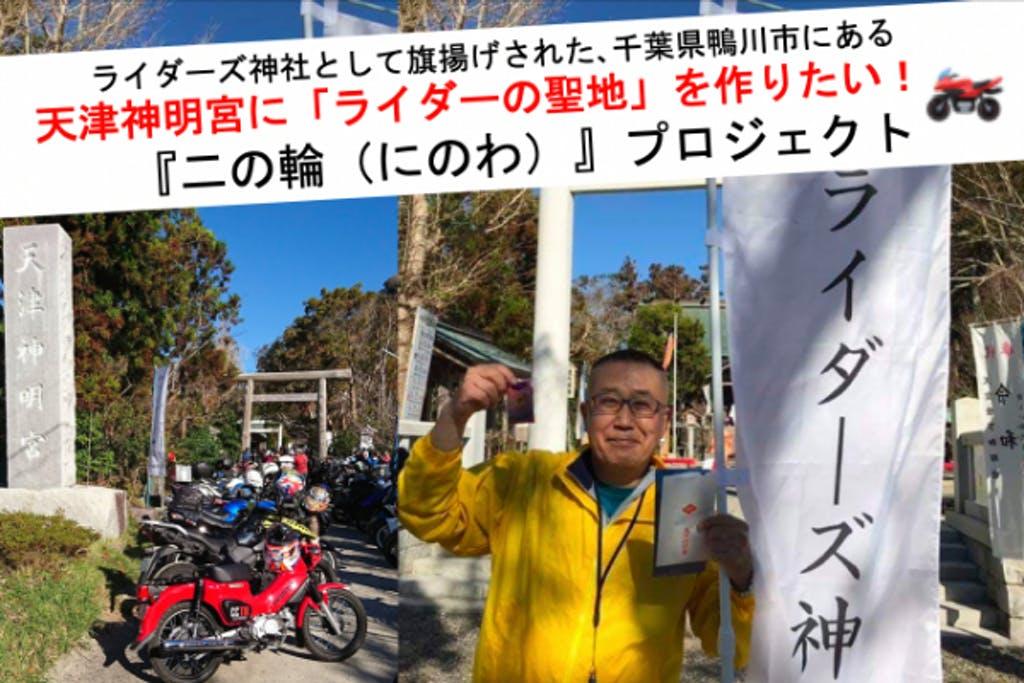 新プロジェクト開始のお知らせ<BR>千葉県に「ライダーの聖地」を作り、全国の飲食店や宿泊施設を元気にしたい!