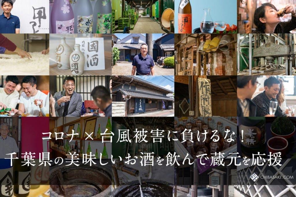 コロナ × 台風被害に負けるな!千葉県の美味しいお酒を飲んで蔵元を応援