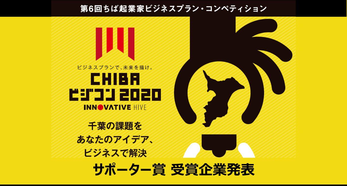 CHIBAビジコン2020サポーター賞<BR>クラウドファンディング FAAVO千葉幕張賞