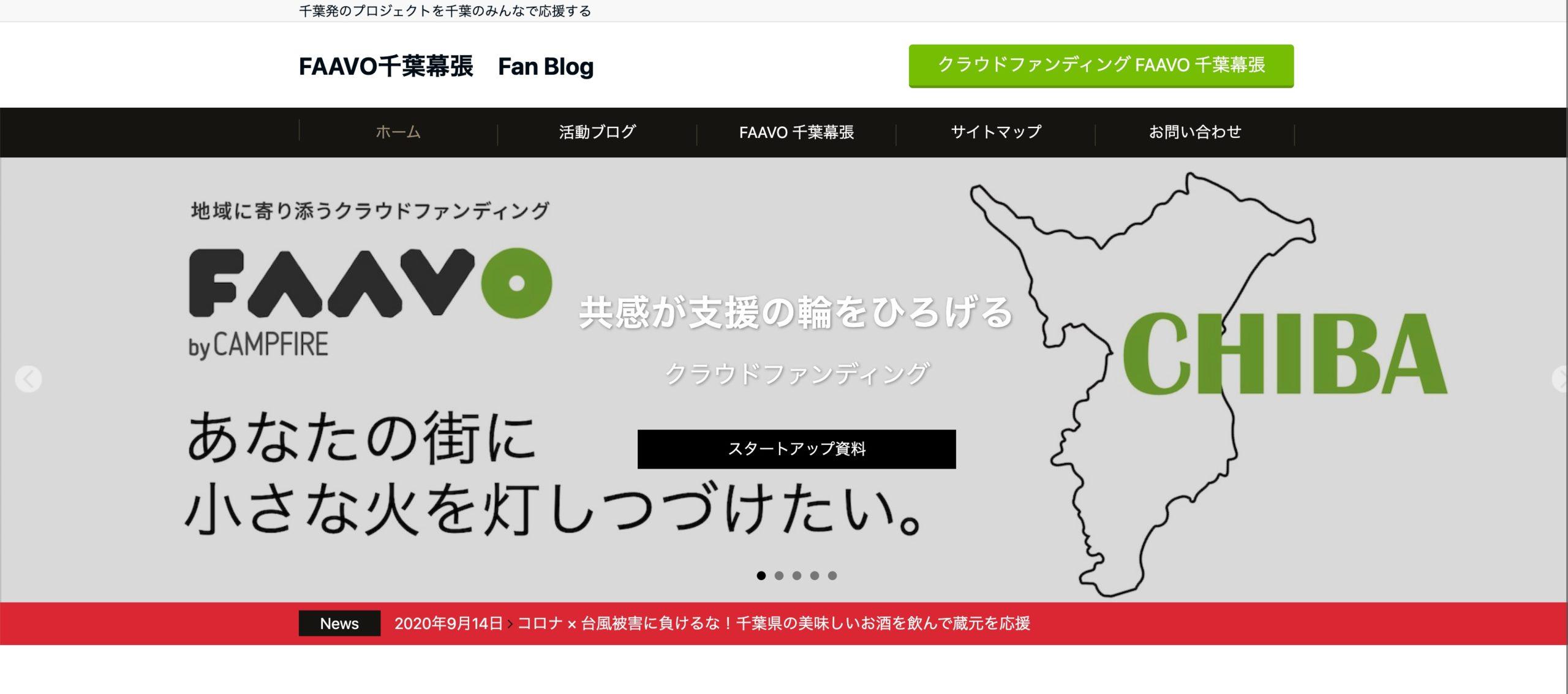 ホームページリニュアールのお知らせ