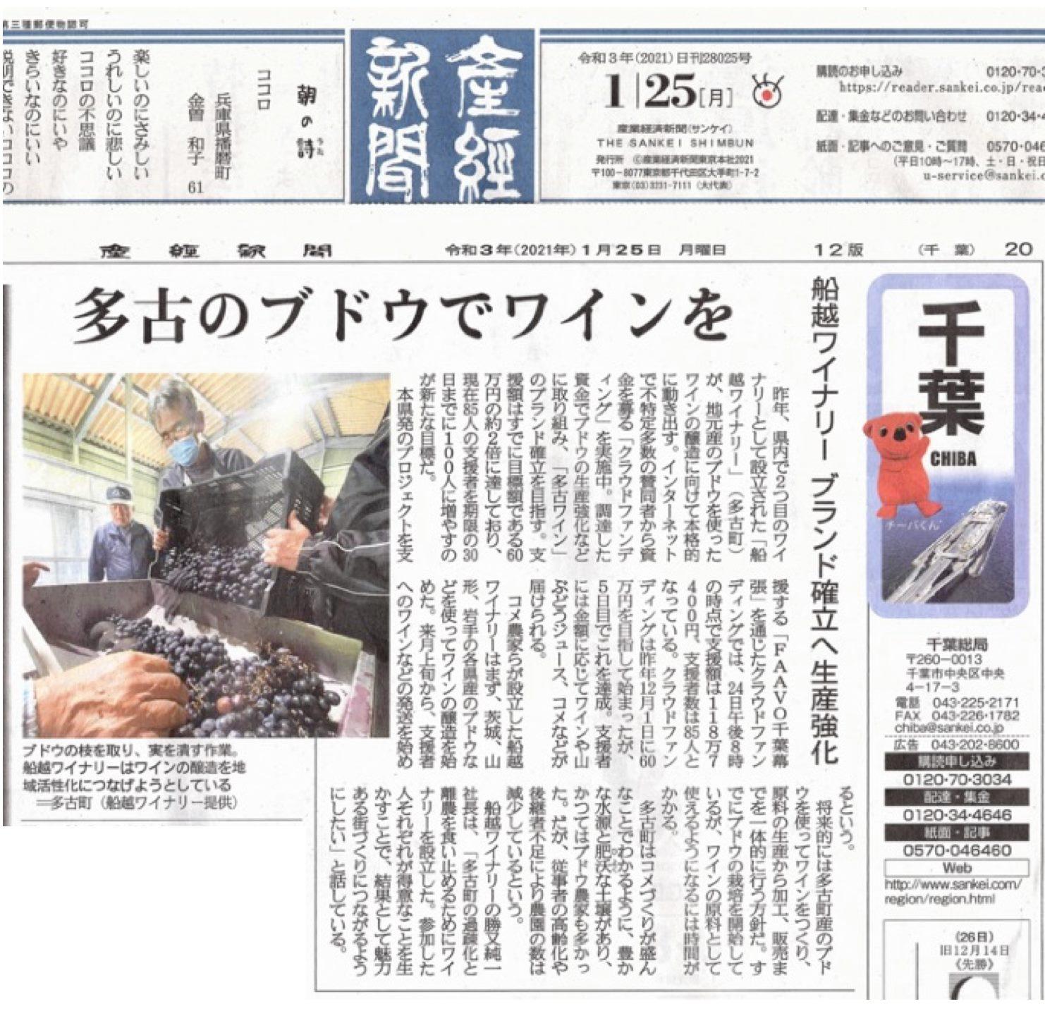 船越ワイナリー🍷産経新聞掲載情報