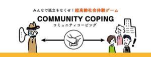 コミュコピカバー画像