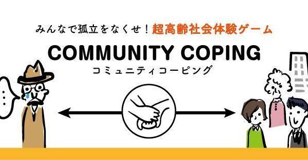 社会問題に取り組む意識を取り入れたコミュニティコーピングの新感覚ゲーム体験
