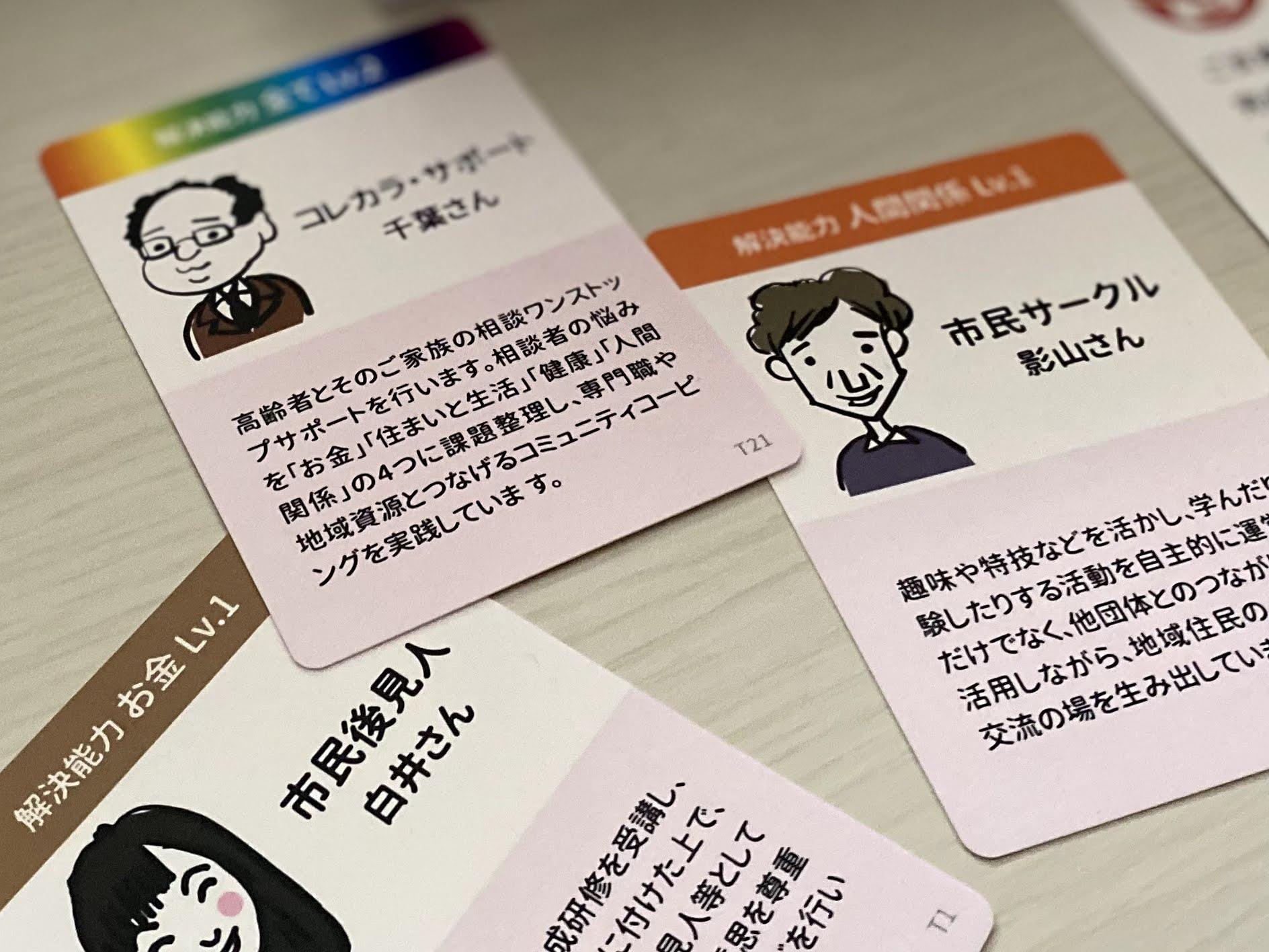 千葉さんカード