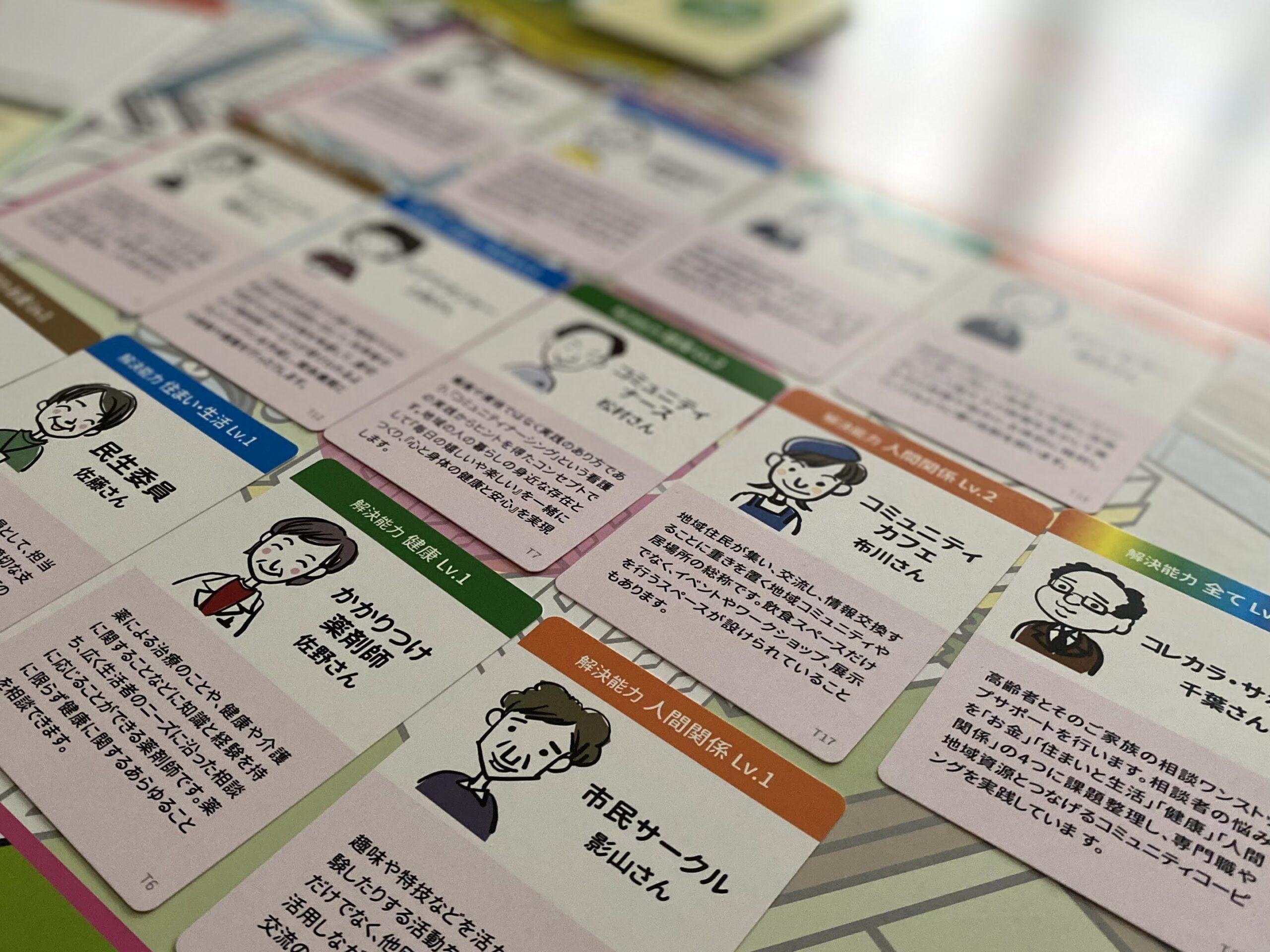 コミュコピ市民カード